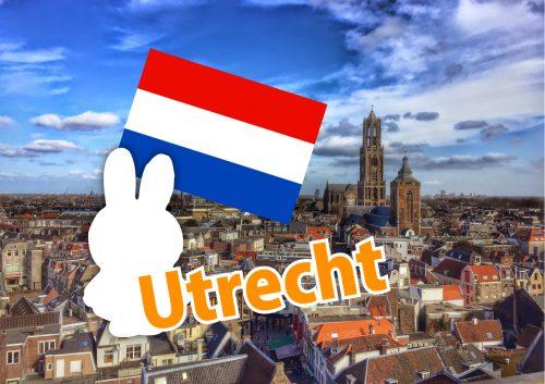 オランダ ユトレヒトってどんな街?</br>過ごし方は?