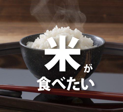 海外で日本米を錬成する方法