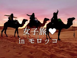 特別編モロッコ周遊:フェズ発→砂漠→マラケシュ着