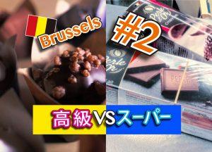 【ベルギーチョコはどこで買う?】地元民と歩く無料ブリュッセルツアー 後編