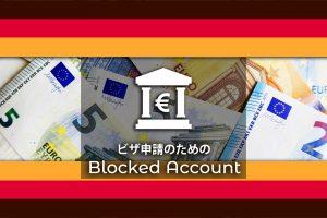 【ドイツビザ申請】Blocked Account閉鎖口座とは?作り方解説