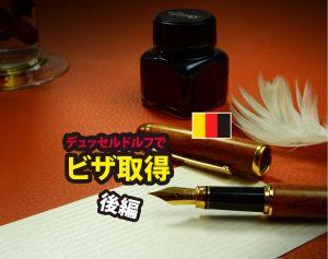 【ドイツ】語学学習ビザってなに?必要なものは?