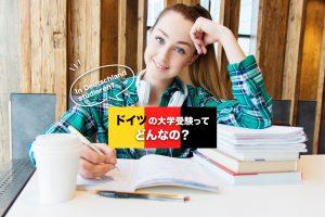 【海外留学しちゃう?】ドイツ大学進学を考えている人に